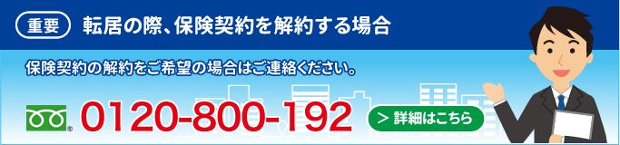 保険契約の解約をご希望の場合はご連絡ください。