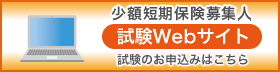 少額短期保険募集 試験 Webサイト