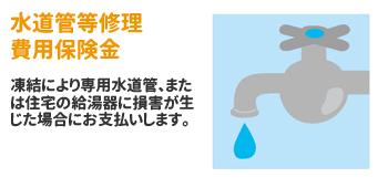 水道管等修理費用保険金