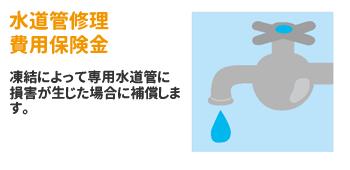 水道管修理費用保険金